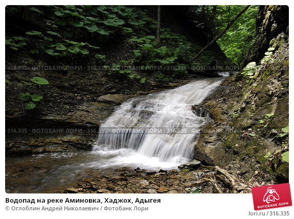 Водопад на реке Аминовка, Хаджох, Адыгея, фото № 316335, снято 31 мая 2008 г. (c) Оглоблин Андрей Николаевич / Фотобанк Лори