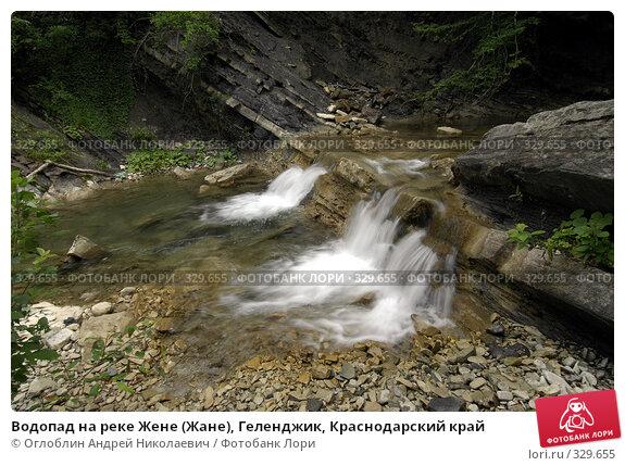 Водопад на реке Жене (Жане), Геленджик, Краснодарский край, фото № 329655, снято 12 июня 2008 г. (c) Оглоблин Андрей Николаевич / Фотобанк Лори