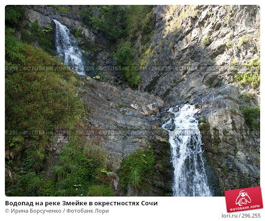 Водопад на реке Змейке в окрестностях Сочи, фото № 296255, снято 9 августа 2006 г. (c) Ирина Борсученко / Фотобанк Лори