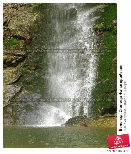 Купить «Водопад. Станица Фанагорийское», эксклюзивное фото № 307471, снято 19 апреля 2008 г. (c) Юлия Ухина / Фотобанк Лори