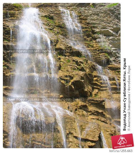 Купить «Водопад Учан-Су вблизи Ялты. Крым», фото № 255663, снято 21 мая 2004 г. (c) Анатолий Заводсков / Фотобанк Лори