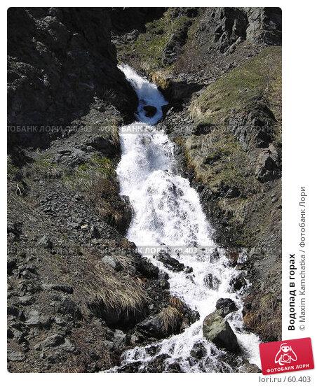 Водопад в горах, фото № 60403, снято 2 июня 2007 г. (c) Maxim Kamchatka / Фотобанк Лори