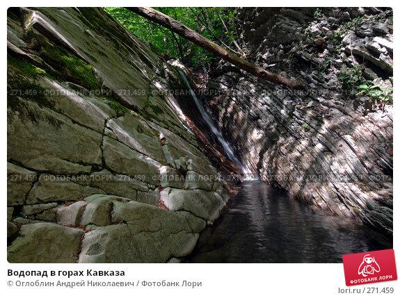 Водопад в горах Кавказа, фото № 271459, снято 3 мая 2008 г. (c) Оглоблин Андрей Николаевич / Фотобанк Лори