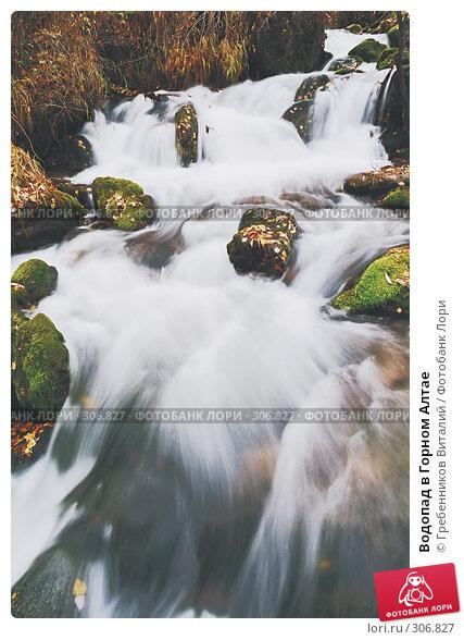 Водопад в Горном Алтае, фото № 306827, снято 21 июля 2017 г. (c) Гребенников Виталий / Фотобанк Лори