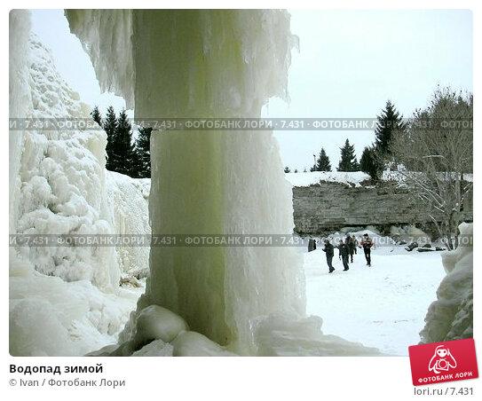 Водопад зимой, фото № 7431, снято 18 февраля 2006 г. (c) Ivan / Фотобанк Лори