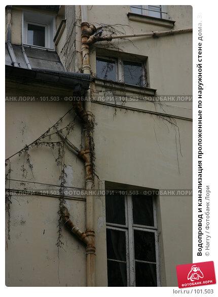 Водопровод и канализация проложенные по наружной стене дома. Зимы не бывает в Париже?, фото № 101503, снято 22 февраля 2006 г. (c) Harry / Фотобанк Лори