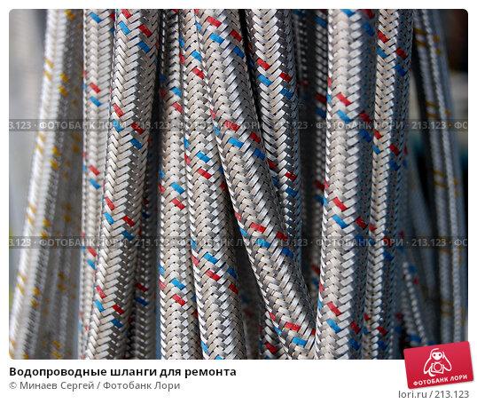 Водопроводные шланги для ремонта, фото № 213123, снято 3 марта 2007 г. (c) Минаев Сергей / Фотобанк Лори