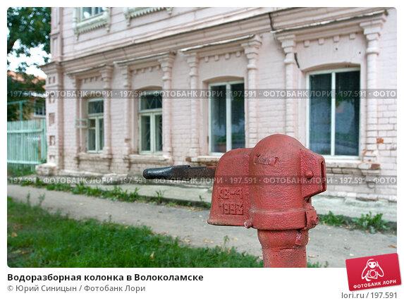 Водоразборная колонка в Волоколамске, фото № 197591, снято 26 августа 2007 г. (c) Юрий Синицын / Фотобанк Лори