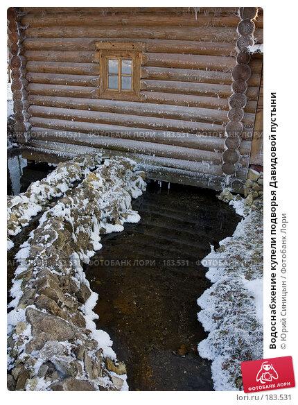 Водоснабжение купели подворья Давидовой пустыни, фото № 183531, снято 8 января 2008 г. (c) Юрий Синицын / Фотобанк Лори
