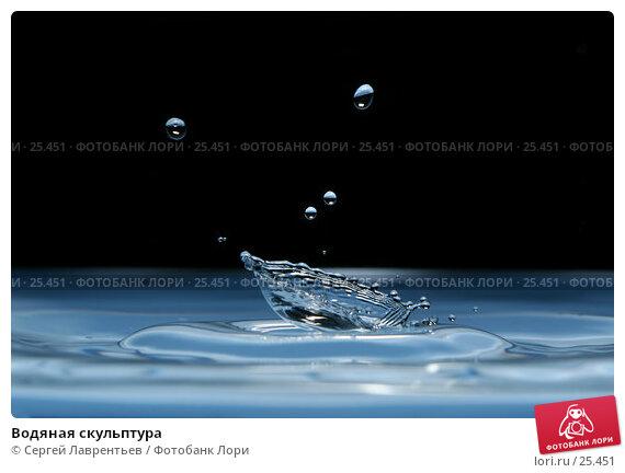 Водяная скульптура, фото № 25451, снято 12 января 2007 г. (c) Сергей Лаврентьев / Фотобанк Лори