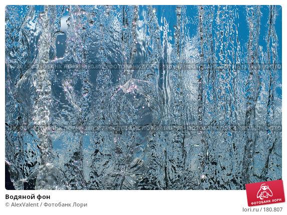 Водяной фон, фото № 180807, снято 15 апреля 2007 г. (c) AlexValent / Фотобанк Лори