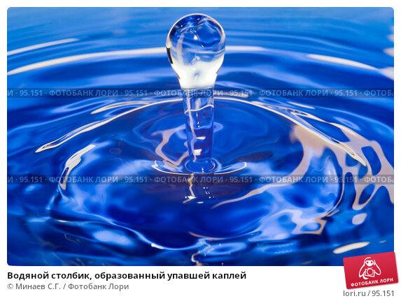 Водяной столбик, образованный упавшей каплей, фото № 95151, снято 2 сентября 2006 г. (c) Минаев С.Г. / Фотобанк Лори