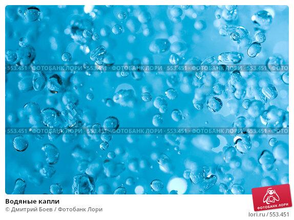Купить «Водяные капли», фото № 553451, снято 9 ноября 2008 г. (c) Дмитрий Боев / Фотобанк Лори