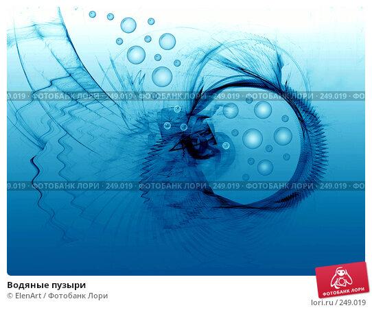 Водяные пузыри, иллюстрация № 249019 (c) ElenArt / Фотобанк Лори