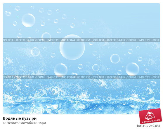 Водяные пузыри, иллюстрация № 249031 (c) ElenArt / Фотобанк Лори