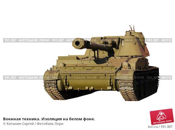 Военная техника. Изоляция на белом фоне., фото № 191307, снято 21 октября 2007 г. (c) Катыкин Сергей / Фотобанк Лори