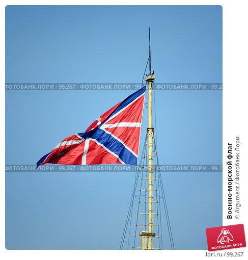 Военно-морской флаг, фото № 99267, снято 13 августа 2007 г. (c) Argument / Фотобанк Лори