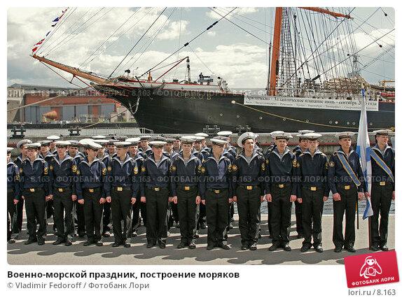 Военно-морской праздник, построение моряков, фото № 8163, снято 17 июня 2006 г. (c) Vladimir Fedoroff / Фотобанк Лори