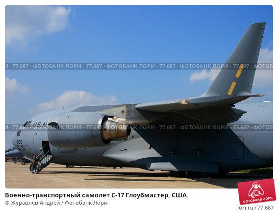 Военно-транспортный самолет С-17 Глоубмастер, США, эксклюзивное фото № 77687, снято 25 августа 2007 г. (c) Журавлев Андрей / Фотобанк Лори
