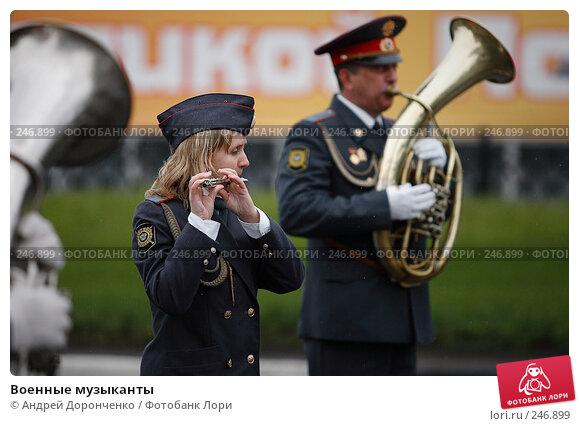 Военные музыканты, фото № 246899, снято 26 мая 2017 г. (c) Андрей Доронченко / Фотобанк Лори