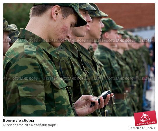 Купить «Военные сборы», фото № 1113971, снято 2 июля 2008 г. (c) Zelenograd.ru / Фотобанк Лори