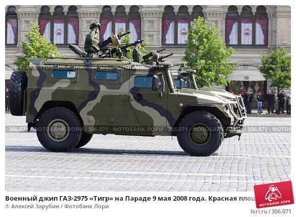 Военный джип ГАЗ-2975 «Тигр» на Параде 9 мая 2008 года. Красная площадь, Москва, Россия, фото № 306071, снято 9 мая 2008 г. (c) Алексей Зарубин / Фотобанк Лори