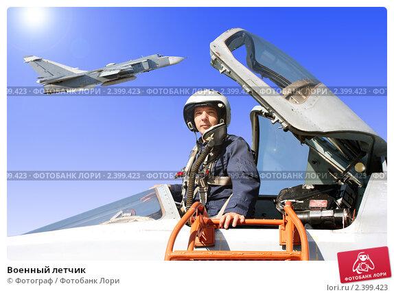 Купить «Военный летчик», фото № 2399423, снято 22 сентября 2010 г. (c) Фотограф / Фотобанк Лори