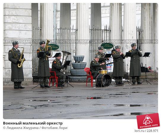 Военный маленький оркестр, фото № 228971, снято 16 марта 2008 г. (c) Людмила Жмурина / Фотобанк Лори