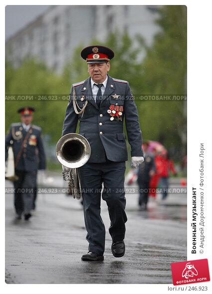 Купить «Военный музыкант», фото № 246923, снято 25 апреля 2018 г. (c) Андрей Доронченко / Фотобанк Лори