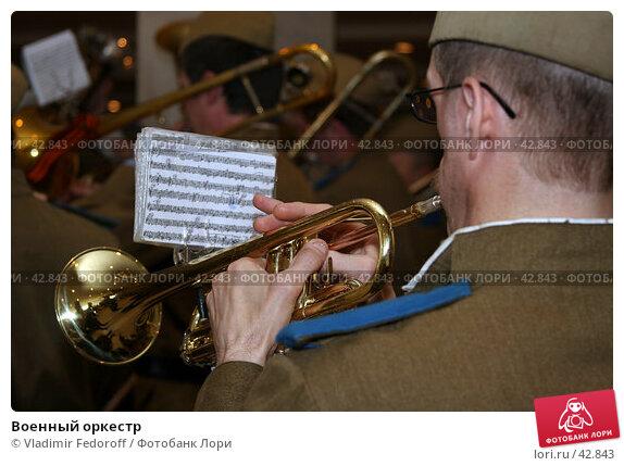 Военный оркестр, фото № 42843, снято 4 мая 2007 г. (c) Vladimir Fedoroff / Фотобанк Лори