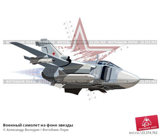 Военный самолет на фоне звезды. Стоковая иллюстрация, иллюстратор Александр Володин / Фотобанк Лори