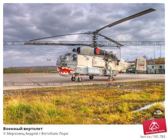 Военный вертолет, фото № 101783, снято 19 августа 2017 г. (c) Мирзоянц Андрей / Фотобанк Лори