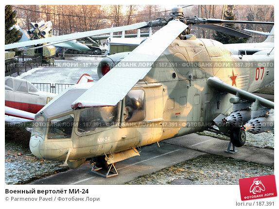 Военный вертолёт МИ-24, фото № 187391, снято 6 января 2008 г. (c) Parmenov Pavel / Фотобанк Лори