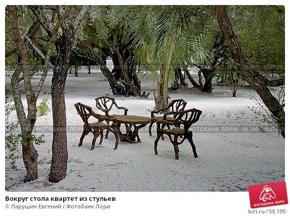 Купить «Вокруг стола квартет из стульев», фото № 59195, снято 22 апреля 2018 г. (c) Парушин Евгений / Фотобанк Лори
