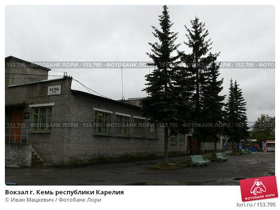 Вокзал г. Кемь республики Карелия, фото № 153795, снято 3 сентября 2007 г. (c) Иван Мацкевич / Фотобанк Лори