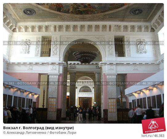 Вокзал г. Волгоград (вид изнутри), фото № 46383, снято 18 мая 2007 г. (c) Александр Литовченко / Фотобанк Лори
