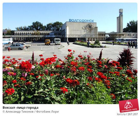 Купить «Вокзал -лицо города», фото № 267207, снято 4 октября 2007 г. (c) Александр Тихонов / Фотобанк Лори