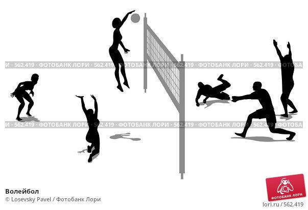 Купить «Волейбол», иллюстрация № 562419 (c) Losevsky Pavel / Фотобанк Лори