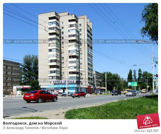 Волгодонск, дом на Морской, фото № 323707, снято 10 июня 2008 г. (c) Александр Тихонов / Фотобанк Лори