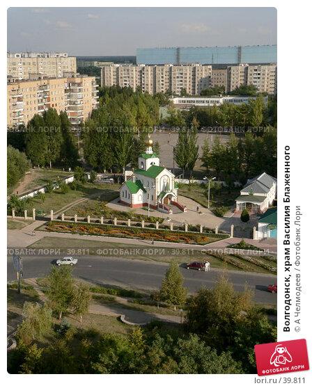 Волгодонск, храм Василия Блаженного, фото № 39811, снято 6 сентября 2005 г. (c) A Челмодеев / Фотобанк Лори