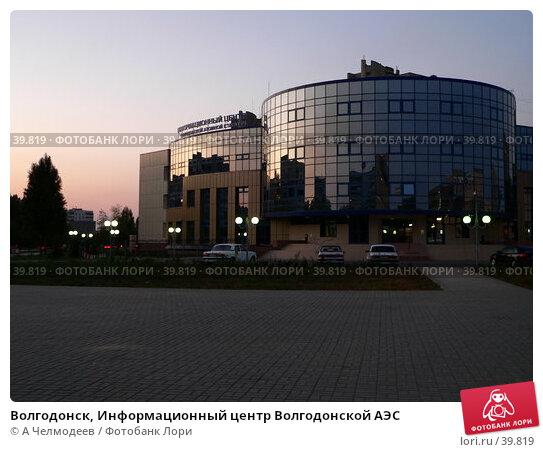 Купить «Волгодонск, Информационный центр Волгодонской АЭС», фото № 39819, снято 20 августа 2006 г. (c) A Челмодеев / Фотобанк Лори