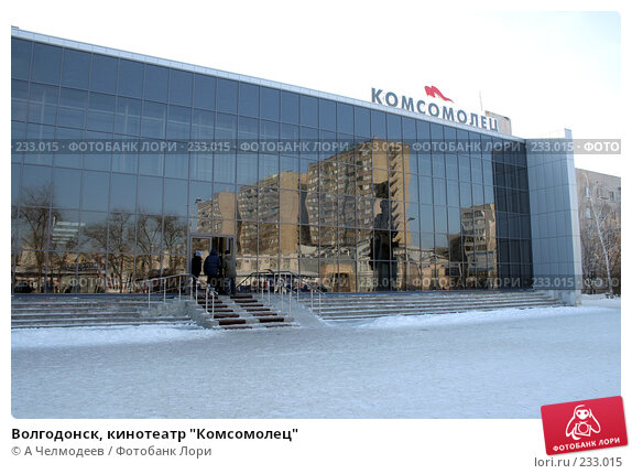 """Волгодонск, кинотеатр """"Комсомолец"""", фото № 233015, снято 5 января 2008 г. (c) A Челмодеев / Фотобанк Лори"""
