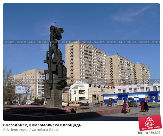 Волгодонск, Комсомольская площадь, фото № 39807, снято 19 января 2007 г. (c) A Челмодеев / Фотобанк Лори