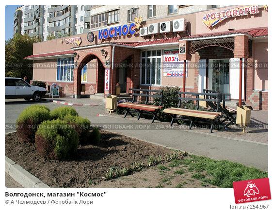 """Купить «Волгодонск, магазин """"Космос""""», фото № 254967, снято 1 ноября 2007 г. (c) A Челмодеев / Фотобанк Лори"""