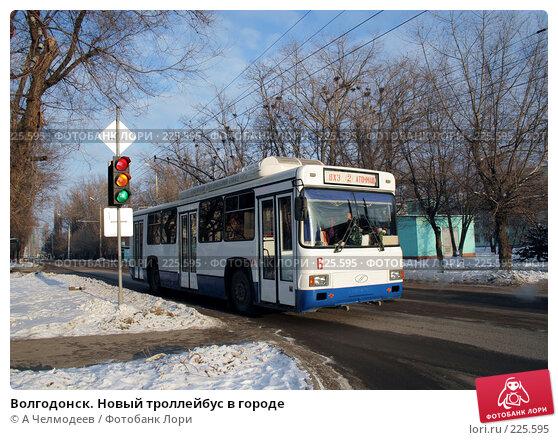 Волгодонск. Новый троллейбус в городе, фото № 225595, снято 8 января 2008 г. (c) A Челмодеев / Фотобанк Лори
