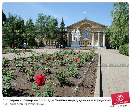 Волгодонск, Сквер на площади Ленина перед зданием городской думы и администрации, фото № 255771, снято 4 июня 2007 г. (c) A Челмодеев / Фотобанк Лори