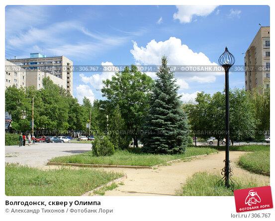 Волгодонск, сквер у Олимпа, фото № 306767, снято 2 мая 2008 г. (c) Александр Тихонов / Фотобанк Лори