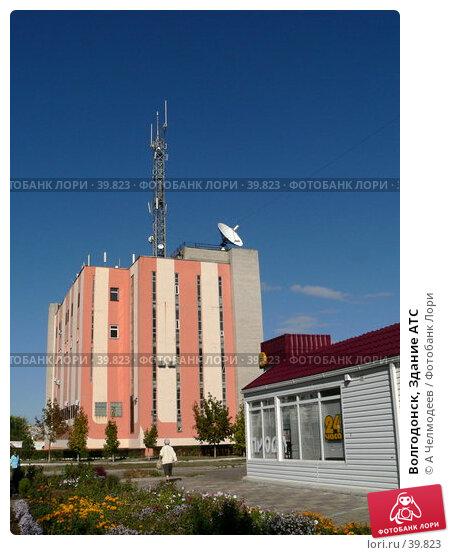 Волгодонск, Здание АТС, фото № 39823, снято 12 октября 2006 г. (c) A Челмодеев / Фотобанк Лори