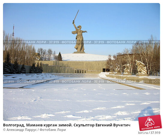 Волгоград, Мамаев курган зимой, фото № 37919, снято 21 января 2006 г. (c) Александр Паррус / Фотобанк Лори