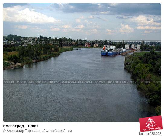 Волгоград. Шлюз, эксклюзивное фото № 38203, снято 12 июня 2006 г. (c) Александр Тараканов / Фотобанк Лори